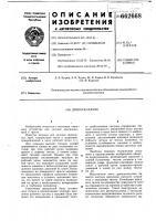 Патент 662668 Дреноукладчик