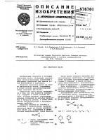 Патент 876701 Смазочное масло