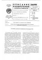Патент 246990 Патент ссср  246990