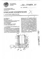 Патент 1716474 Устройство для обработки фотоматериалов