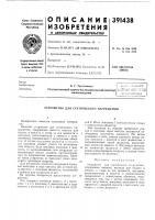 Патент 391438 Устройство для статического нагружения