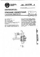 Патент 1013764 Гидромеханический пульсатор