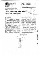 Патент 1060806 Скважинная штанговая насосная установка