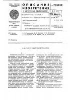 Патент 738050 Статор электрической машины