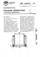 Патент 1303475 Транспортное средство