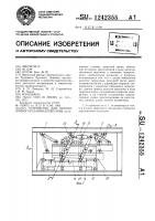 Патент 1242355 Устройство для безопилочного резания древесины