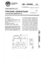 Патент 1245485 Устройство для передачи информации с подвижного состава железных дорог