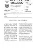 Патент 203108 Устройство для сушки и прокалки покрытий сварочных электродов токами высокой частоты