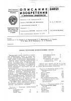 Патент ссср  248121