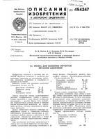Патент 454247 Смазка для холодной обработки металлов давлением
