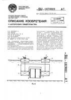 Патент 1474021 Плавучее подъемно-транспортное устройство для крупноблочного гидротехнического строительства