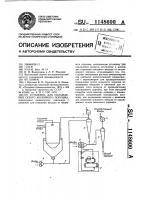 Патент 1148600 Установка для охлаждения сухого молочного порошка