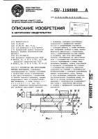 Патент 1164060 Устройство для прессования сыпучих материалов