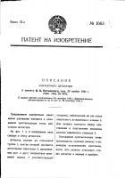 Патент 1663 Контактный детектор