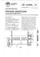 Патент 1379346 Пильный волокноотделитель