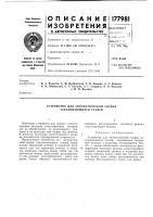 Патент 177981 Устройство для автоматической сварки закаливающихся сталей