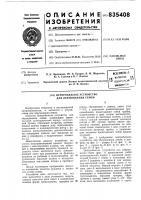 Патент 835408 Центробежное устройство для обрушивания семян