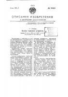 Патент 55343 Путевое гормонное устройство