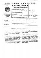 Патент 386537 Способ флотации сульфидных руд