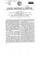 Патент 35804 Подвижное устройство для резки текстильных и тому подобных материалов