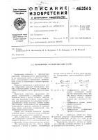 Патент 463565 Прижимное устройство для катка