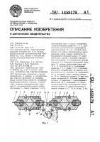 Патент 1458179 Устройство для очистки проволоки