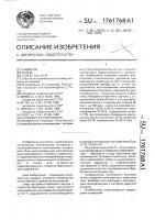 Патент 1761768 Полимерная композиция