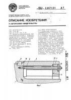 Патент 1347121 Ротор турбогенератора