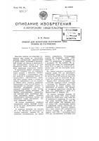 Патент 103444 Прибор для испытания материалов типа резины на растяжение