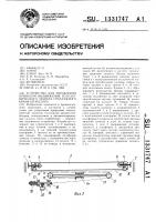 Патент 1331747 Устройство для управления приводом выдвижения телескопического захвата стеллажного крана-штабелера