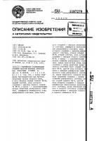 Патент 1187279 Устройство стабилизации средней частоты шумовых выбросов над пороговым уровнем
