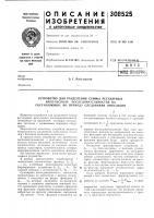 Патент 308525 Устройство для разделения суммы регулярныхимпульсн1