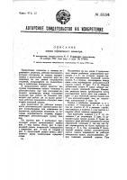 Патент 31194 Шкив переменного диаметра