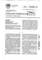 Патент 1754603 Транспортный комплекс кашеварова ю.б. для транспортировки груза через плотину