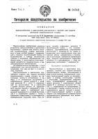 Приспособление к двигателям внутреннего горения для подачи сигналов отработанными газами