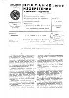 Патент 954544 Покрытие для укрепления откосов