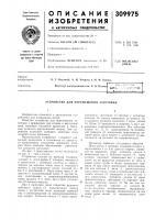 Патент 309975 Устройство для перемещения заготовки