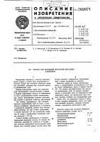 Патент 702071 Смазка для холодной обработки металлов давлением