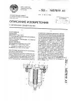 Патент 1657819 Устройство для разгрузки избыточного давления