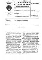 Патент 733940 Кантователь