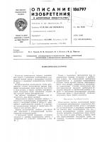 Патент 186797 Измельчитель кормов