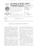 Патент 195578 Устройство для автоматической центровки труб