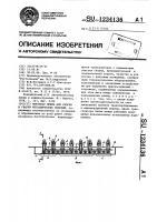 Патент 1234136 Поточная линия для сборки и сварки металлических изделий