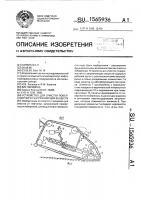 Патент 1565936 Устройство для очистки поверхностей от загрязняющих веществ