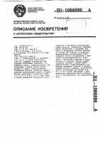 Патент 1066890 Устройство для подъема затонувших объектов