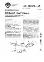 Патент 1388474 Устройство для регулирования линейной плотности слоя лубяных стеблей