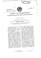 Патент 325 Водяной двигатель