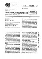 Патент 1687653 Устройство для сушки мокрой тресты лубяных культур