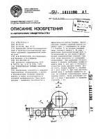 Патент 1411190 Буксировочная тележка канатной дороги