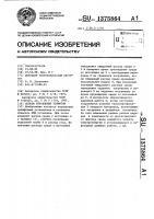 Патент 1375864 Способ управления эрлифтом